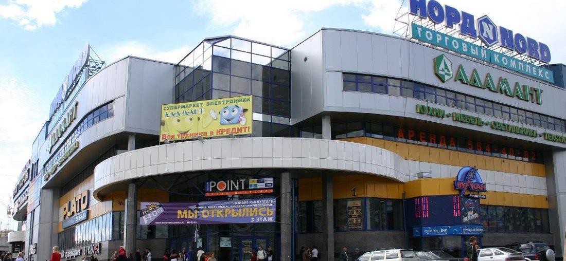 Торгово-развлекательный центр «Норд»